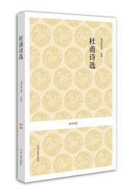 杜甫诗选 国学经典 书 杜甫[唐] 中州古籍