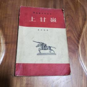 上甘岭【解放军文艺丛书】 1963年印刷
