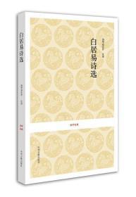 白居易诗选 国学经典 (唐)白居易 校注:唐华泉 中州古籍