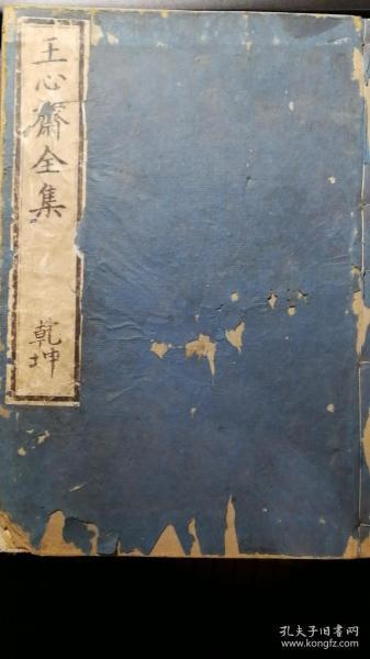 和刻本:王心斋全集(王心斋先生全集,全一册) 明王艮撰,嘉永元年(1848)刊刻。此书为道光六年王荣禄本的翻刻本,然后者现于中国仅存孤本了。所以此本有很高价值。