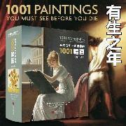 有生之年一定要看的1001幅画(第4版)(精)