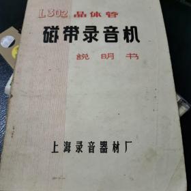 L302晶体管磁带录音机说明书