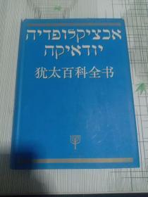 犹太百科全书