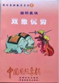 【正版】中国国际象棋(2006.2) 双象优势