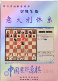 【正版有水浸痕迹】中国国际象棋(2004.4) 意大利体系