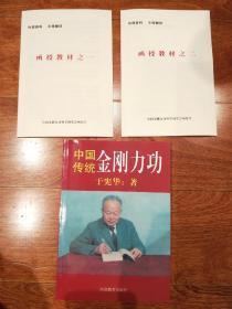 原版《中国传统金刚力功十函授教材之一、之二》全3册合售。