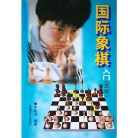 【正版】国际象棋入门图解 双色印制 有插图 立体棋图 库存老书