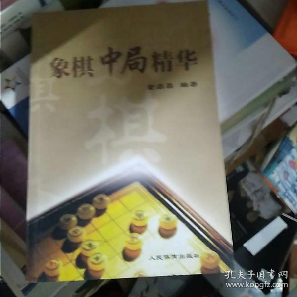 象棋中局精华