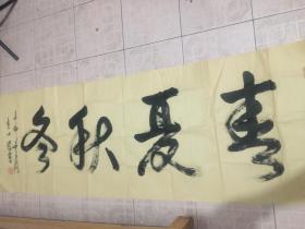 童四鹤 书法【保真】