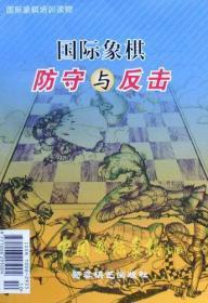 中国国际象棋 国际象棋防守与反击  2008年出版