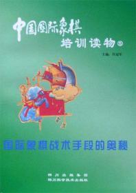 【正版】中国国际象棋培训读物⑤:国际象棋战术手段的奥秘