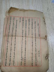 1953年 毛笔手写 自传(10面)