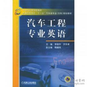 """21世纪高等学校教材·普通高等教育""""十一五""""汽车类专业(方向)规划教材:汽车工程专业英语"""