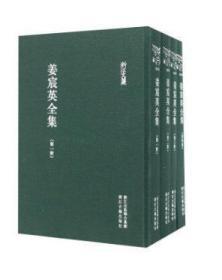 浙江文丛(435-438):姜宸英全集