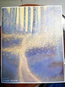 橙色风景:东山魁夷画文集:色之风景三部曲之二(一版一印)
