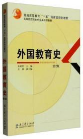 外国教育史(第2版)张斌贤、王晨 教育科学出版社