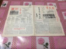 含笑花诗报 一份来自老山前线的诗报 1987年第一期