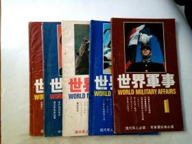 世界军事?1989年第1、2、4、5、6辑 含创刊号