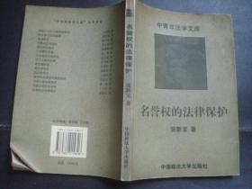 名誉权的法律保护--中青年法学文库,内多笔记和划线