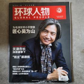 环球人物,2016-25  为毛泽东邓小平塑像匠心吴为山