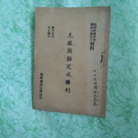 1950年印《区乡干部学习乡镇支部教育材料 --克服困难完成胜利》