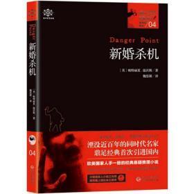 女神探希娃·新婚杀机(女神探系列04) 帕特丽夏·温沃斯著 贵州人民出版社 正版书籍
