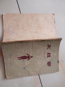 太极拳丛书之二—------太极拳                    32开1958年印,扉页与封面粘连,正文完好