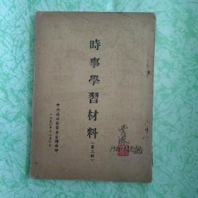 1950年印《时事学习材料》第二、三辑