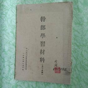 1951年印《干部学习材料》第十五辑【刊印抗美援朝内容】