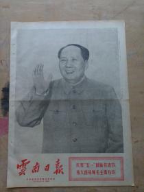 云南日报1970年5月1.2.3日(三天16版全)