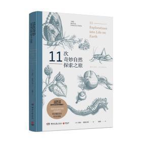 11次奇妙自然探索之旅