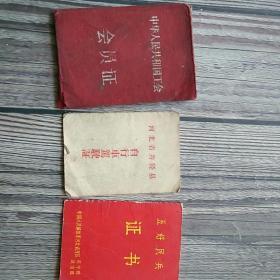 五证合售 中华人民共和国工会会员证 河北省井陉县自行车驾驶证 五号好民兵证书 会费证 和章程