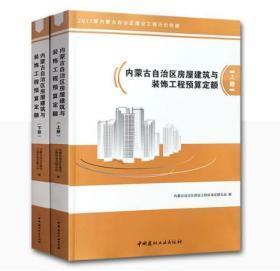 内蒙古2017建筑定额套装4册_2017年版内蒙古自治区房屋建筑与装饰工程预算定额