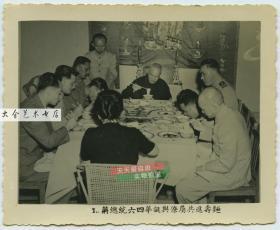 1951年蒋介石六十四岁生日的时候和僚属共进寿面老照片,泛银,总统对面的背影应是蒋夫人宋美龄,在座的官员都十分的拘谨,可见蒋当时虎威正盛。