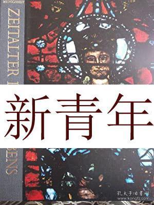 稀缺 《 信仰时代:人类时代-世界文化史 》大量图片,约1979年出版