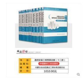 2018内蒙古建筑安装工程工期预算定额_2017版内蒙古自治区通用安装工程定额