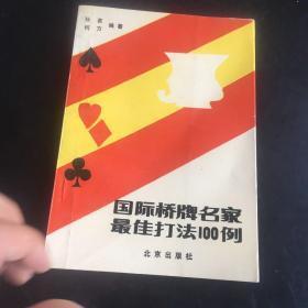 正版现货 《国际桥牌名家最佳打法100例》孙茗.何方编著 北京出版社 私藏