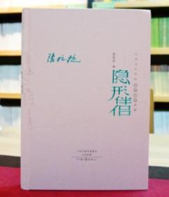中国当代作家长篇小说典藏 隐形伴侣 张抗抗 正版大32K精装毛边钤印本 藏书票 一版一印