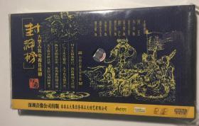 封神榜 汤镇宗 傅艺伟 蓝天野 连续剧 dvd 电视剧 4碟 看说明
