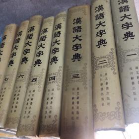 汉语大字典 第1到8册