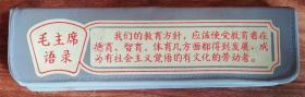 文具盒(主席语录)国营赤卫皮革塑料厂