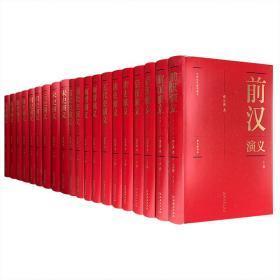 """民国著名历史小说家蔡东藩代表作""""中国历代通俗演义""""全20册,精装彩插本,重达17公斤"""