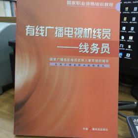 有线广播电视机线员—线务员中国广播电视出版社