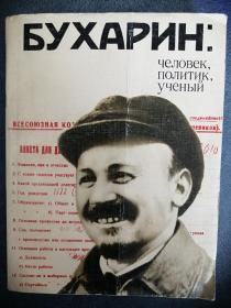 Бухарин   俄文原版:对布哈林的评论(1990年,小32开,412页)
