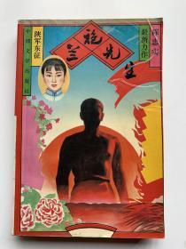 (陈忠实签名,钤印本)作品《兰袍先生》,1993年1版1印,签名永久保真。