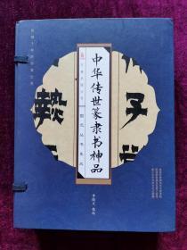 中华传世篆隶神品