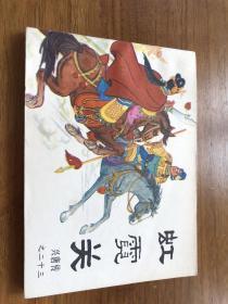 虹霓关(兴唐传之二十三)