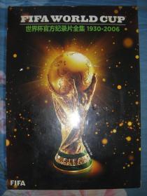 世界杯官方纪录片全集 (1930-2006) 全15张DVD光盘,附世界杯精典手册