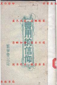 【复印件】实用的信仰-武兹原著-民国广学社刊本