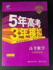 曲一线科学备考5年高考3年模拟高考数学江苏省专用教师用书2020B版